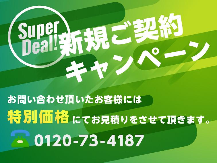 新規ご契約キャンペーン